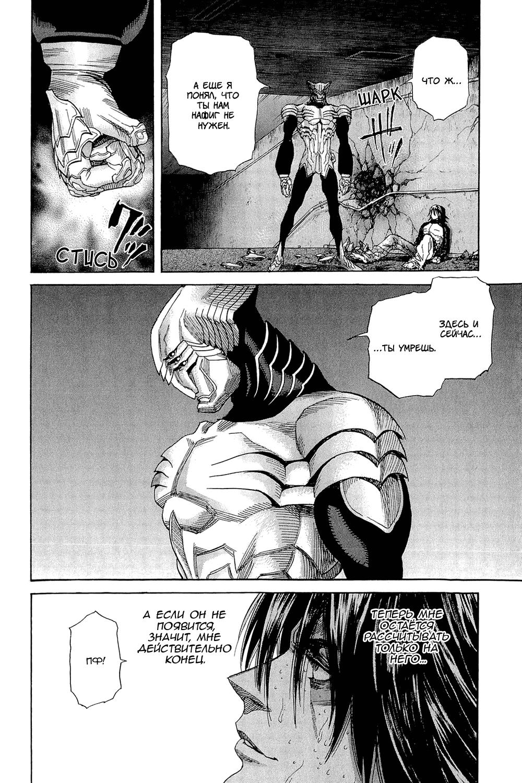 Манга Зетмен / Zetman  - Том 16 Глава 178 Страница 24