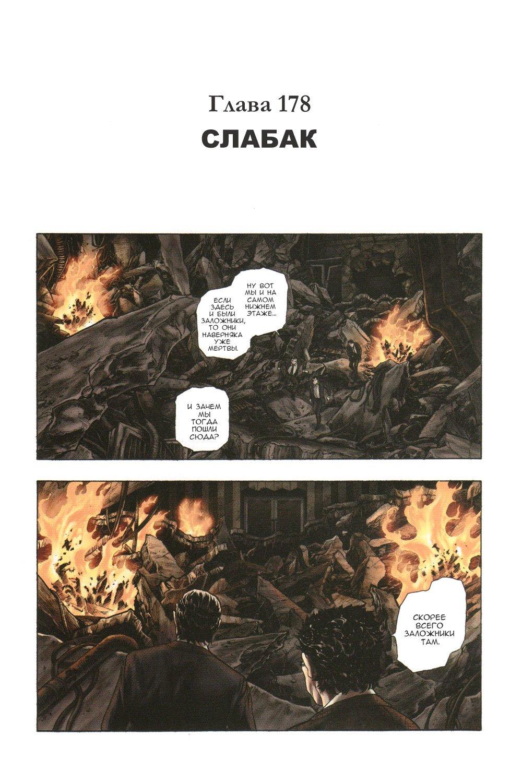 Манга Зетмен / Zetman  - Том 16 Глава 178 Страница 7