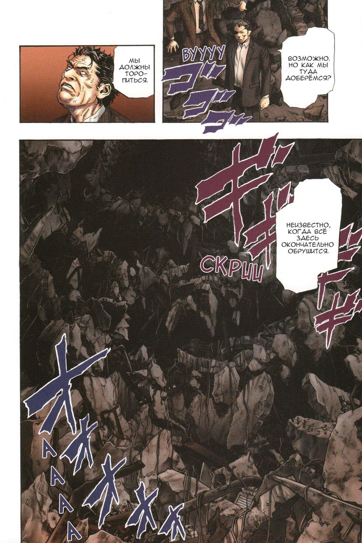 Манга Зетмен / Zetman  - Том 16 Глава 178 Страница 8