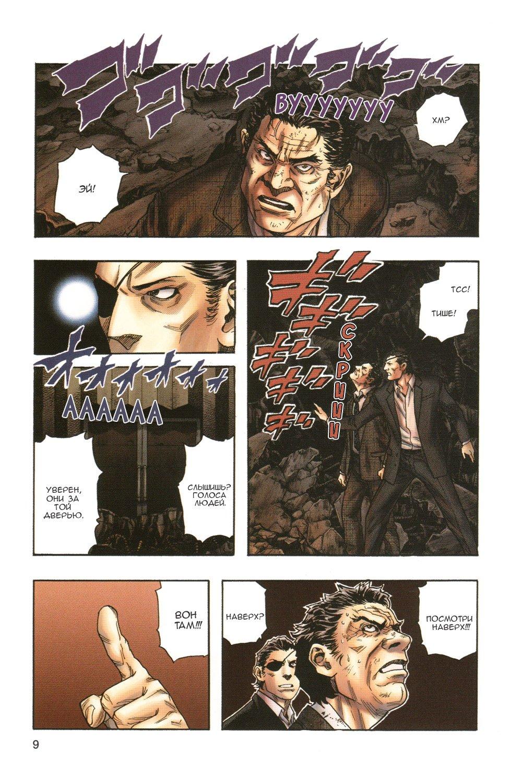 Манга Зетмен / Zetman  - Том 16 Глава 178 Страница 9