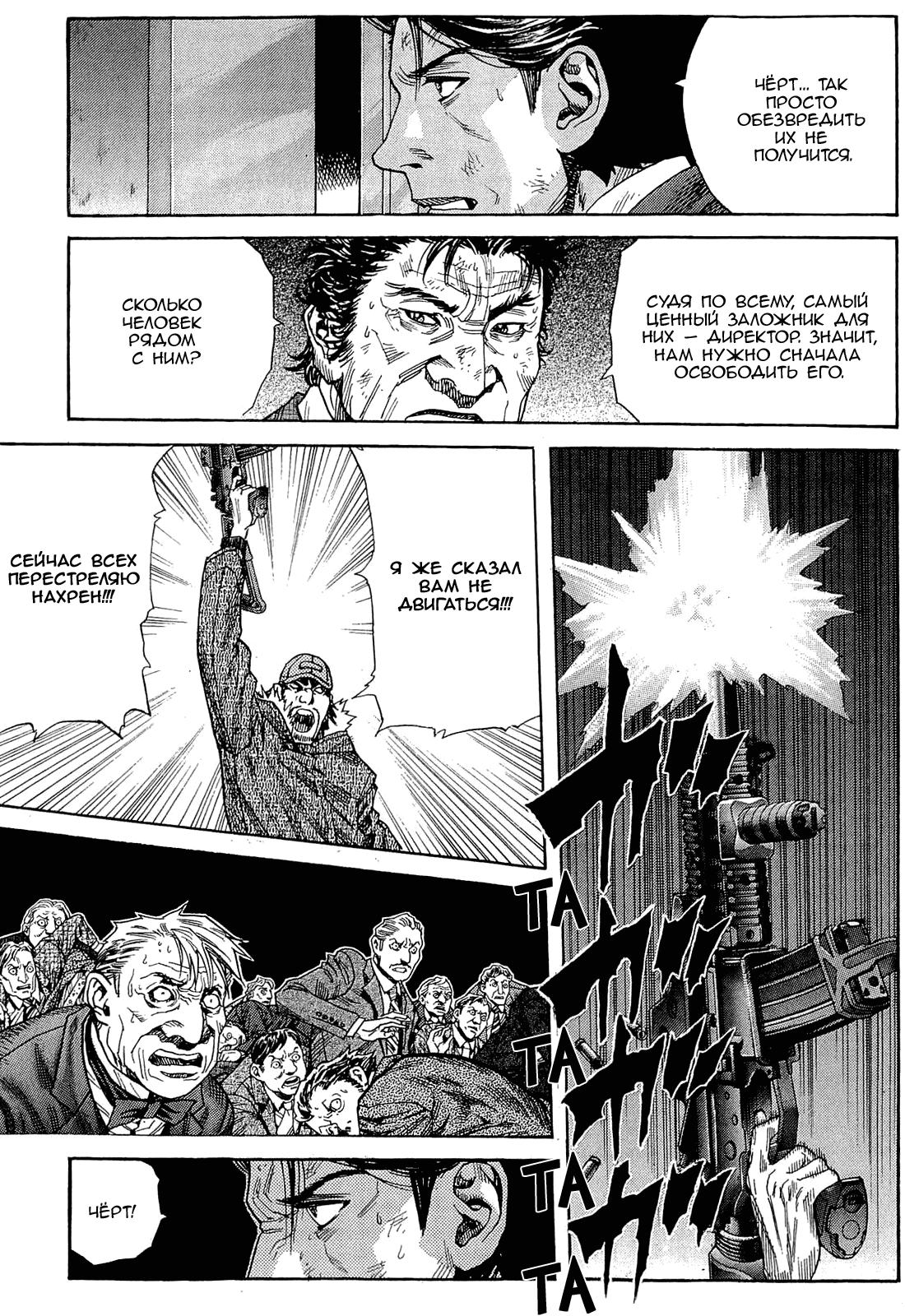 Манга Зетмен / Zetman  - Том 16 Глава 179 Страница 11