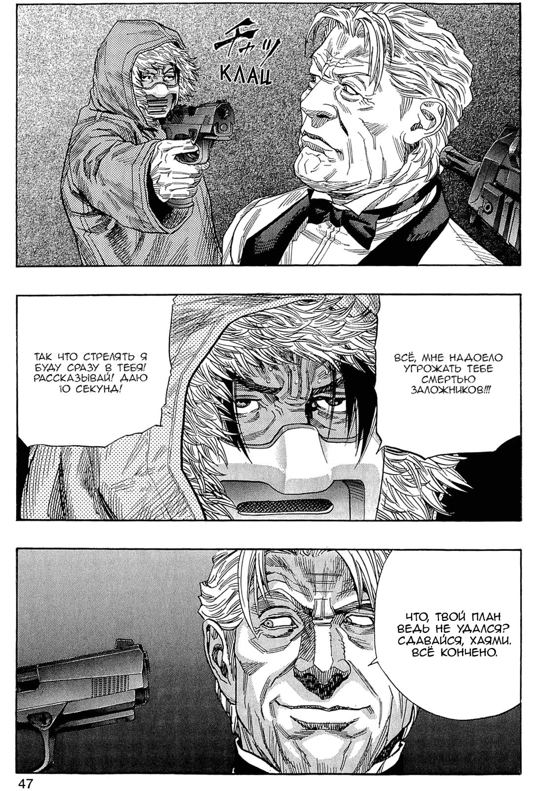 Манга Зетмен / Zetman  - Том 16 Глава 179 Страница 15
