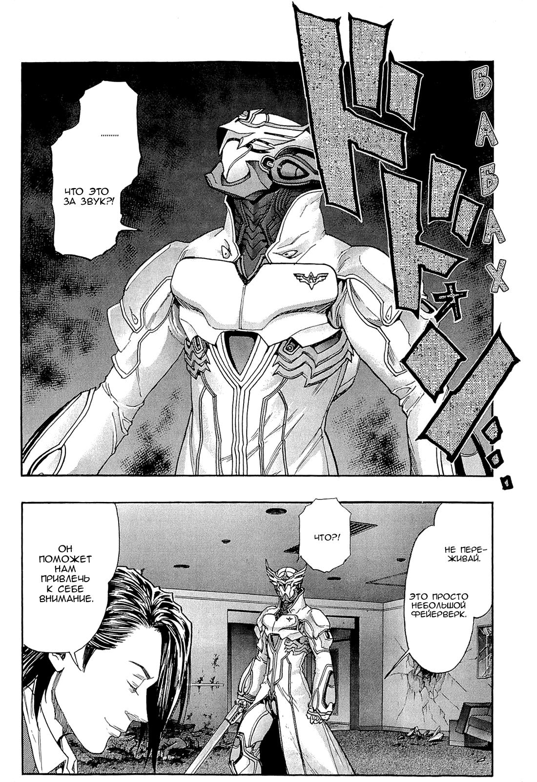 Манга Зетмен / Zetman  - Том 16 Глава 179 Страница 26