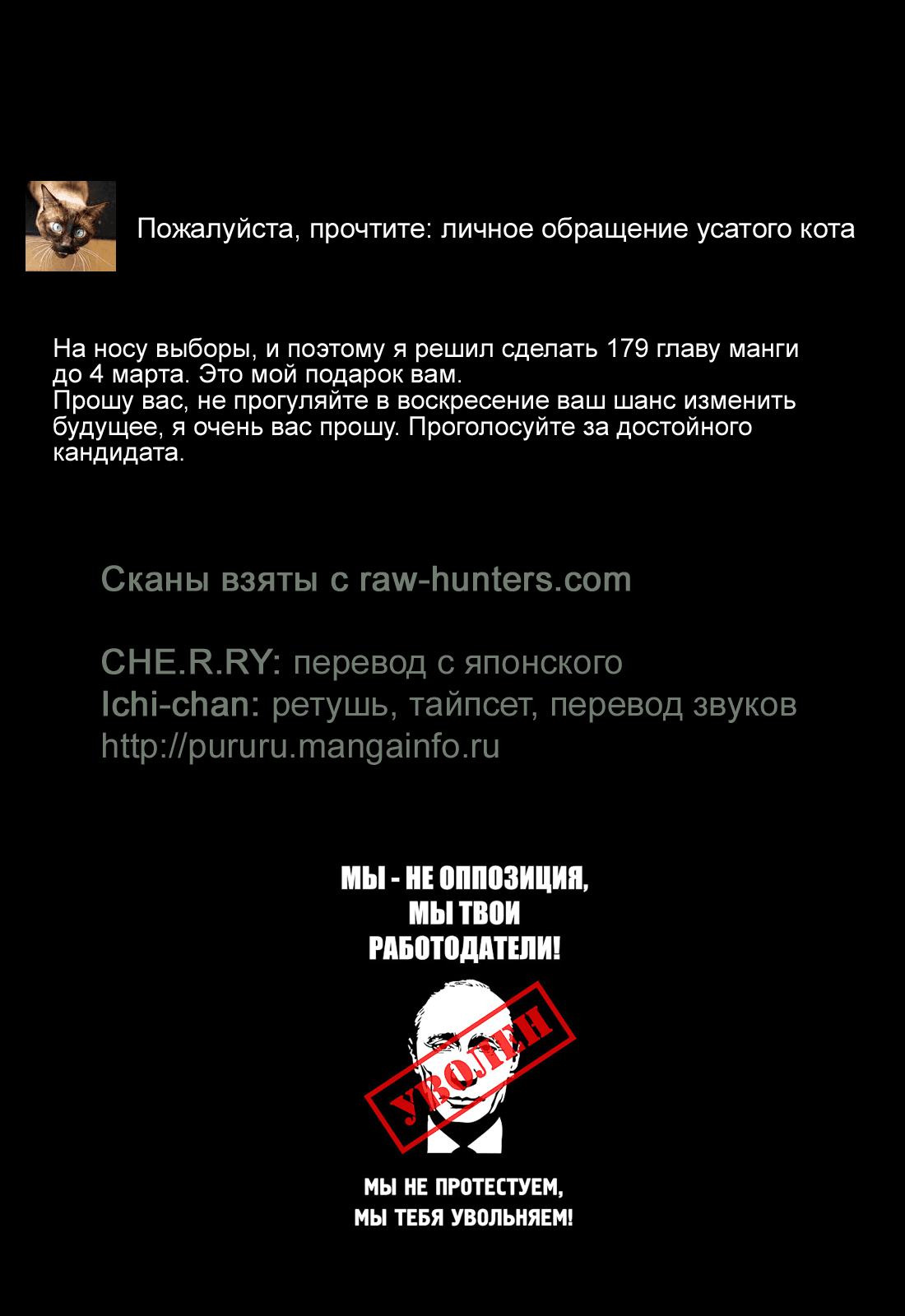Манга Зетмен / Zetman  - Том 16 Глава 179 Страница 30