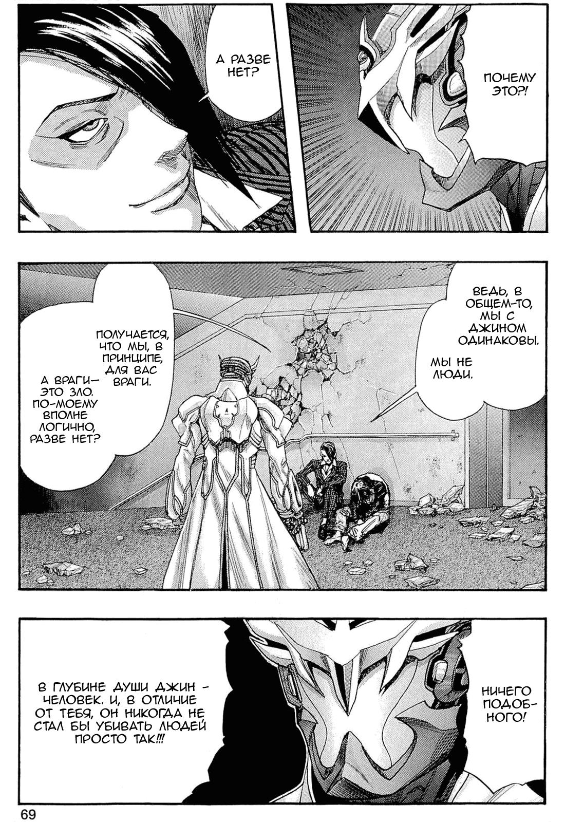 Манга Зетмен / Zetman  - Том 16 Глава 180 Страница 3