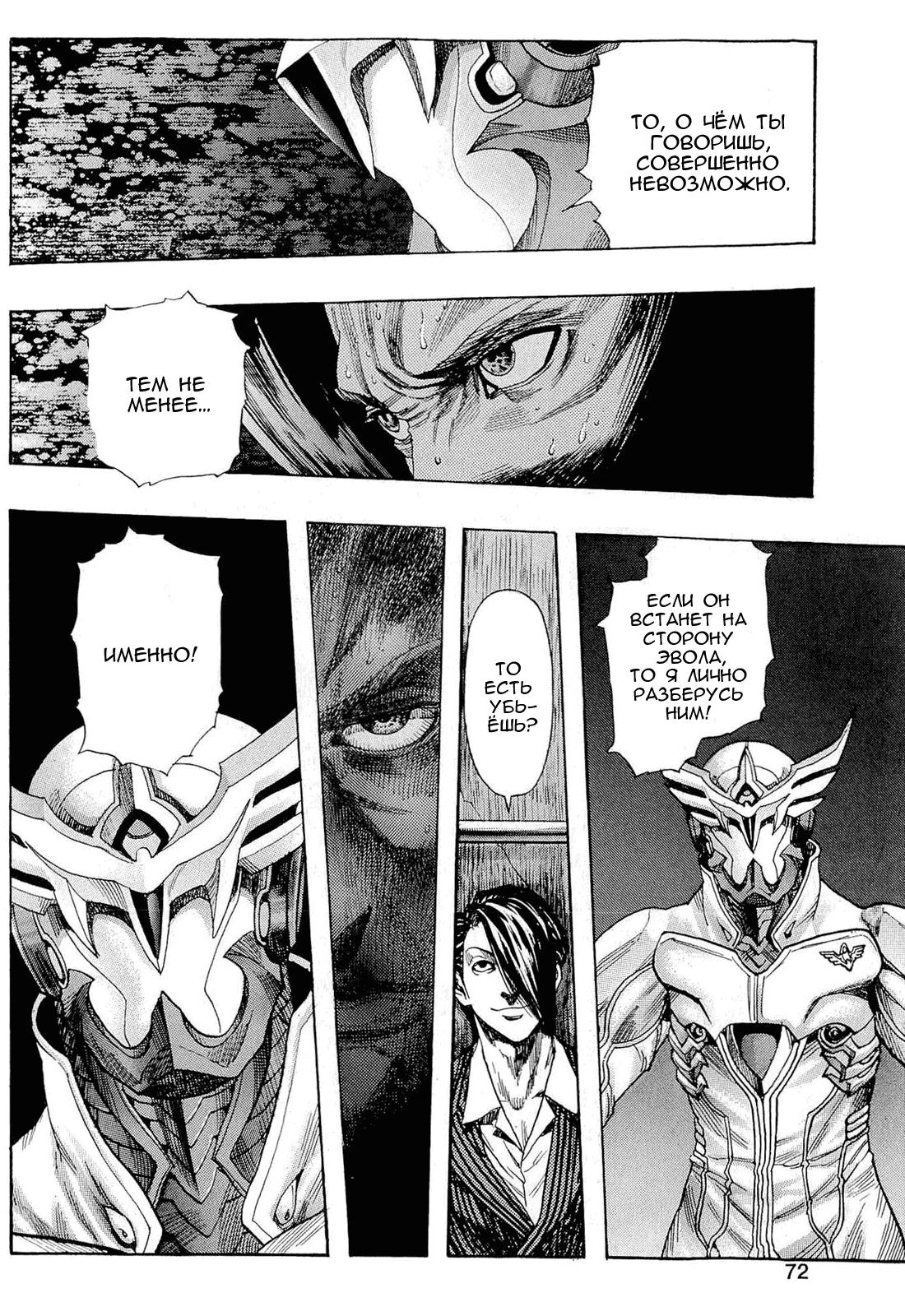 Манга Зетмен / Zetman  - Том 16 Глава 180 Страница 6