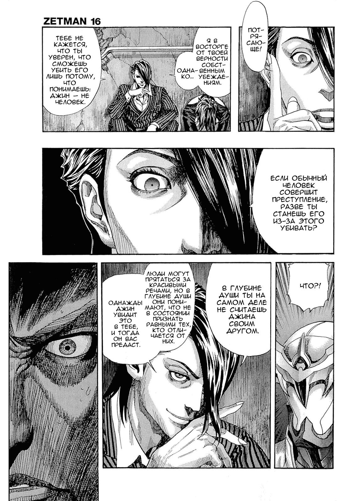 Манга Зетмен / Zetman  - Том 16 Глава 180 Страница 7