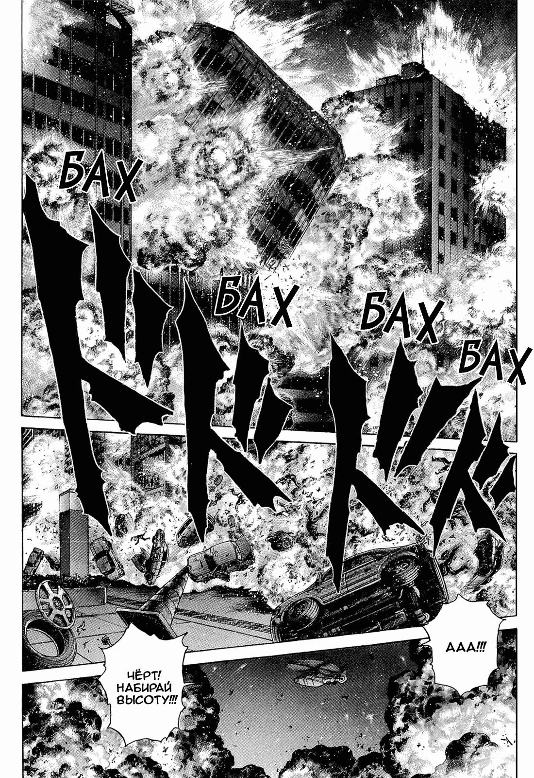 Манга Зетмен / Zetman  - Том 16 Глава 180 Страница 8