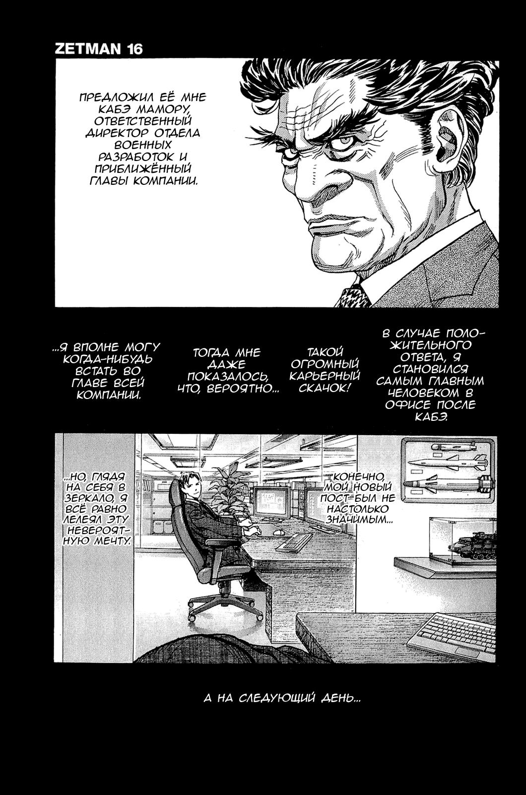 Манга Зетмен / Zetman  - Том 16 Глава 182 Страница 19