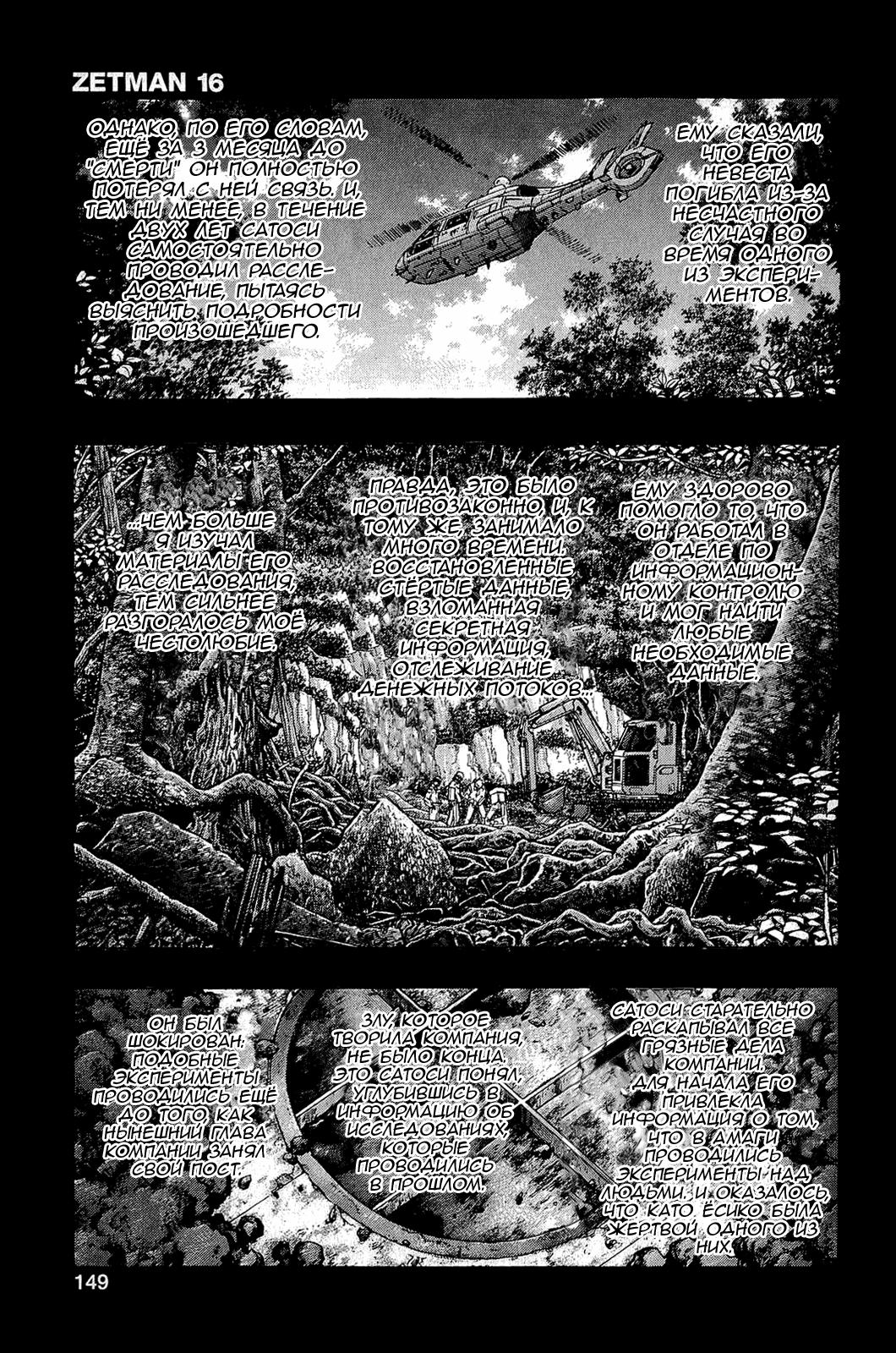 Манга Зетмен / Zetman  - Том 16 Глава 182 Страница 21