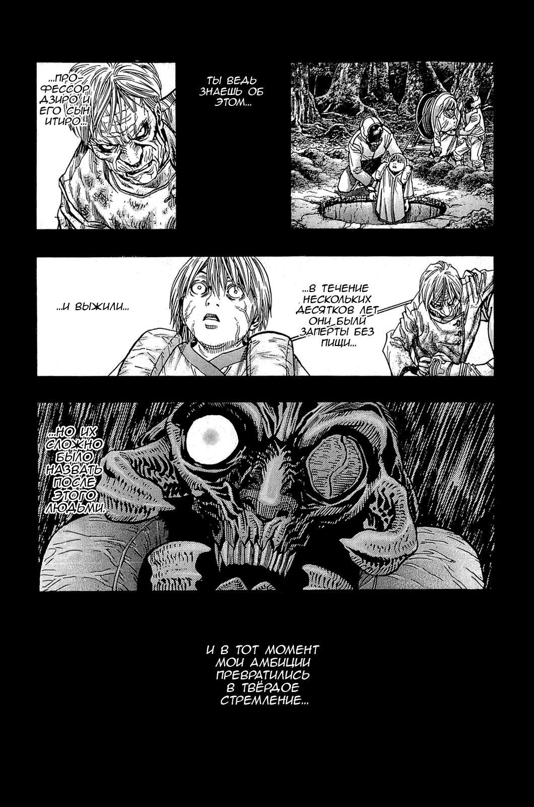 Манга Зетмен / Zetman  - Том 16 Глава 182 Страница 22