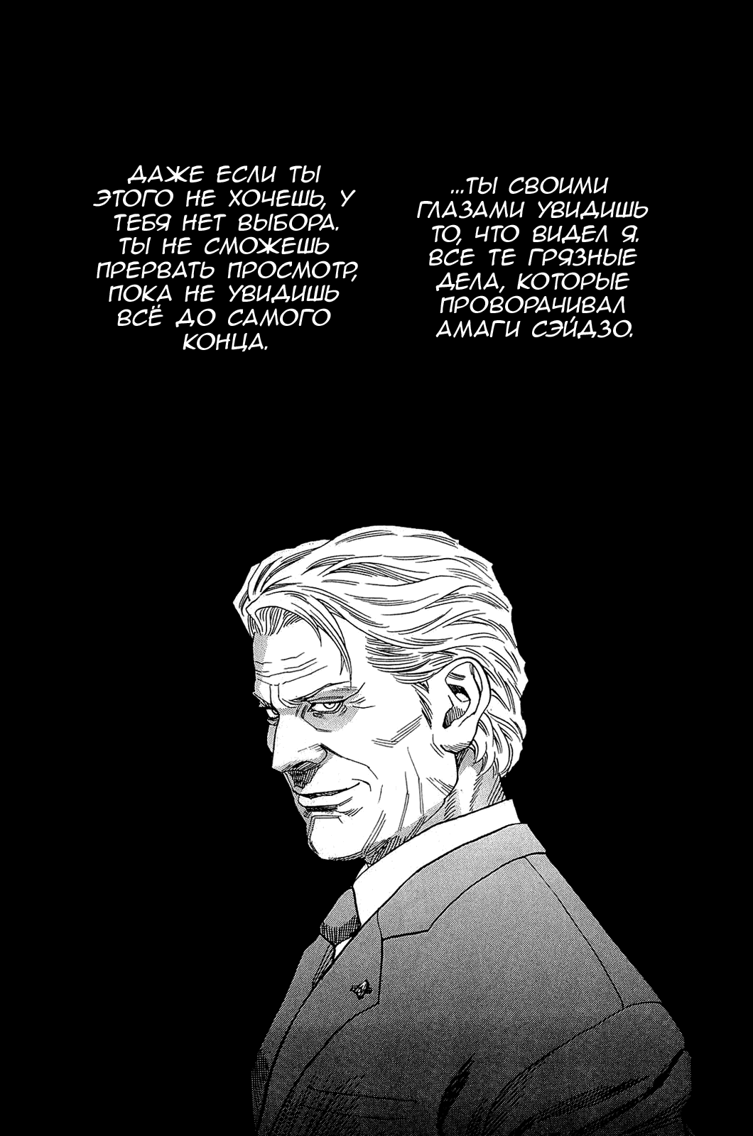 Манга Зетмен / Zetman  - Том 16 Глава 182 Страница 25