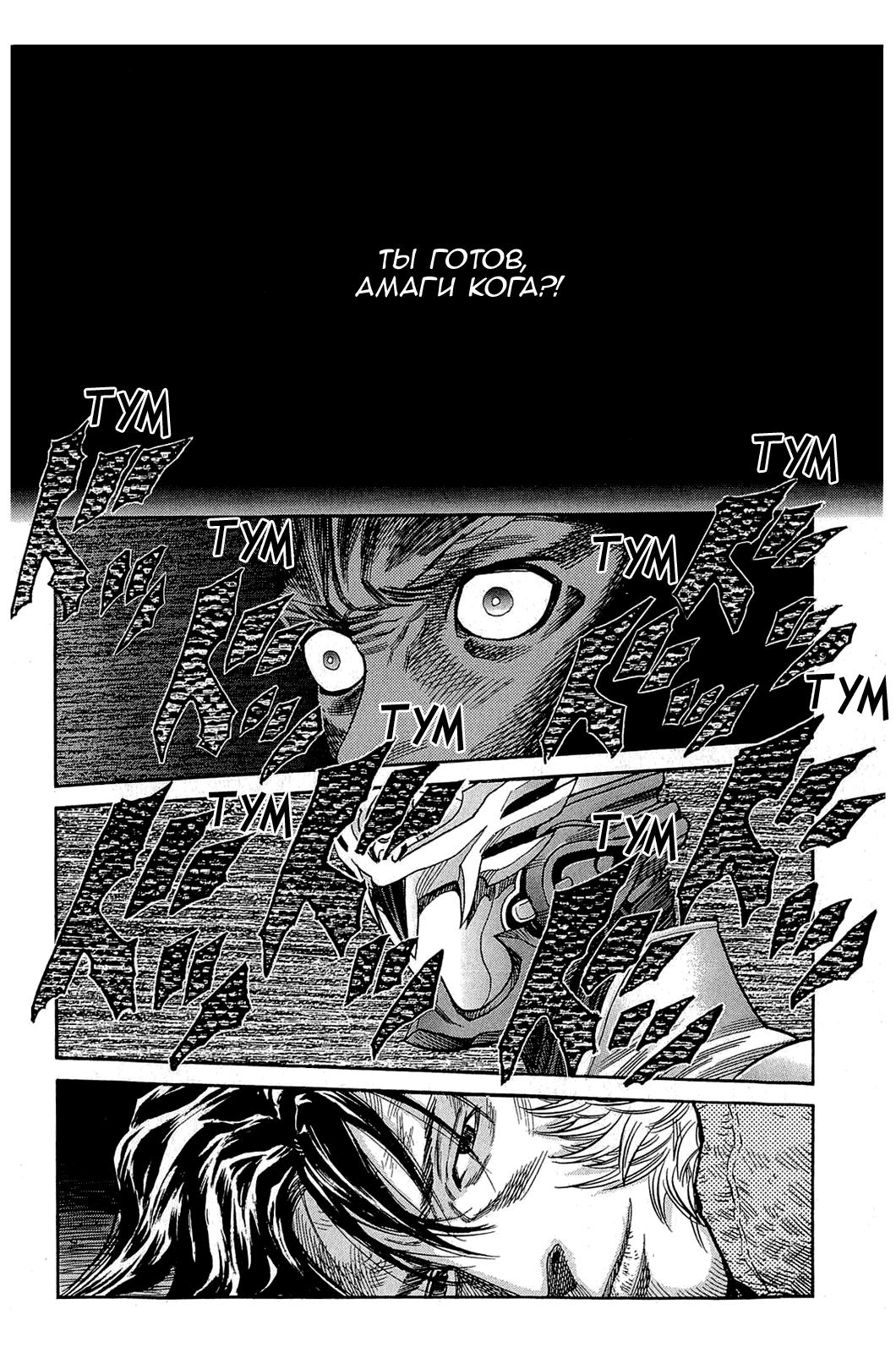 Манга Зетмен / Zetman  - Том 16 Глава 182 Страница 26