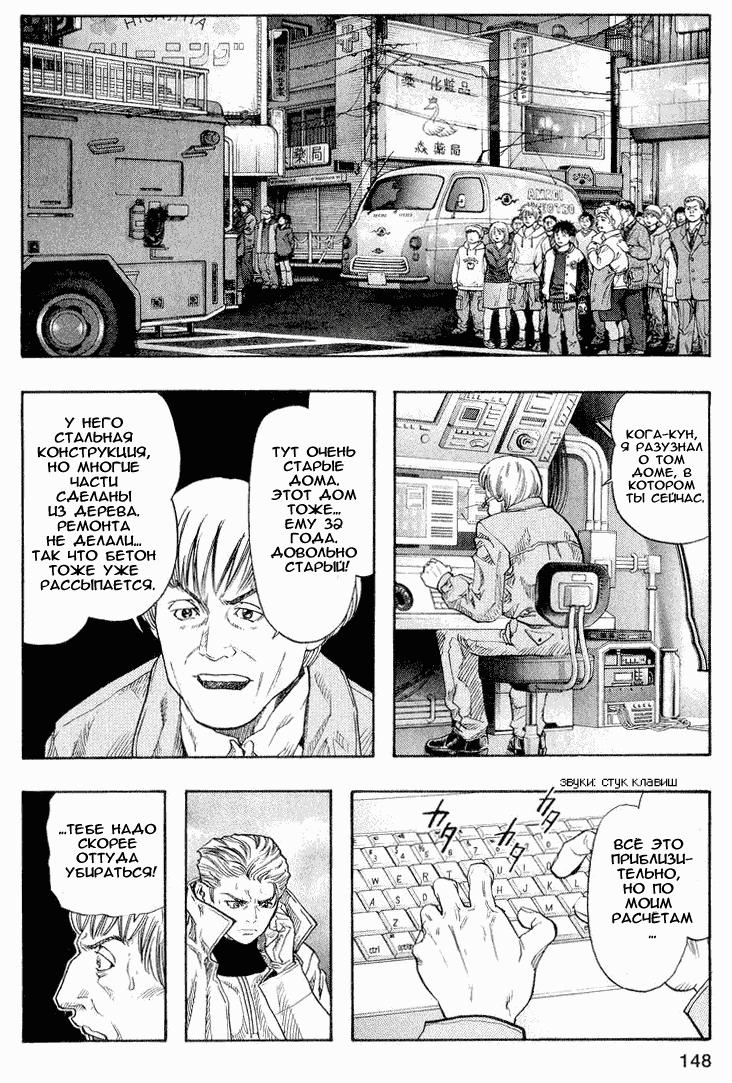 Манга Зетмен / Zetman  - Том 2 Глава 20 Страница 8