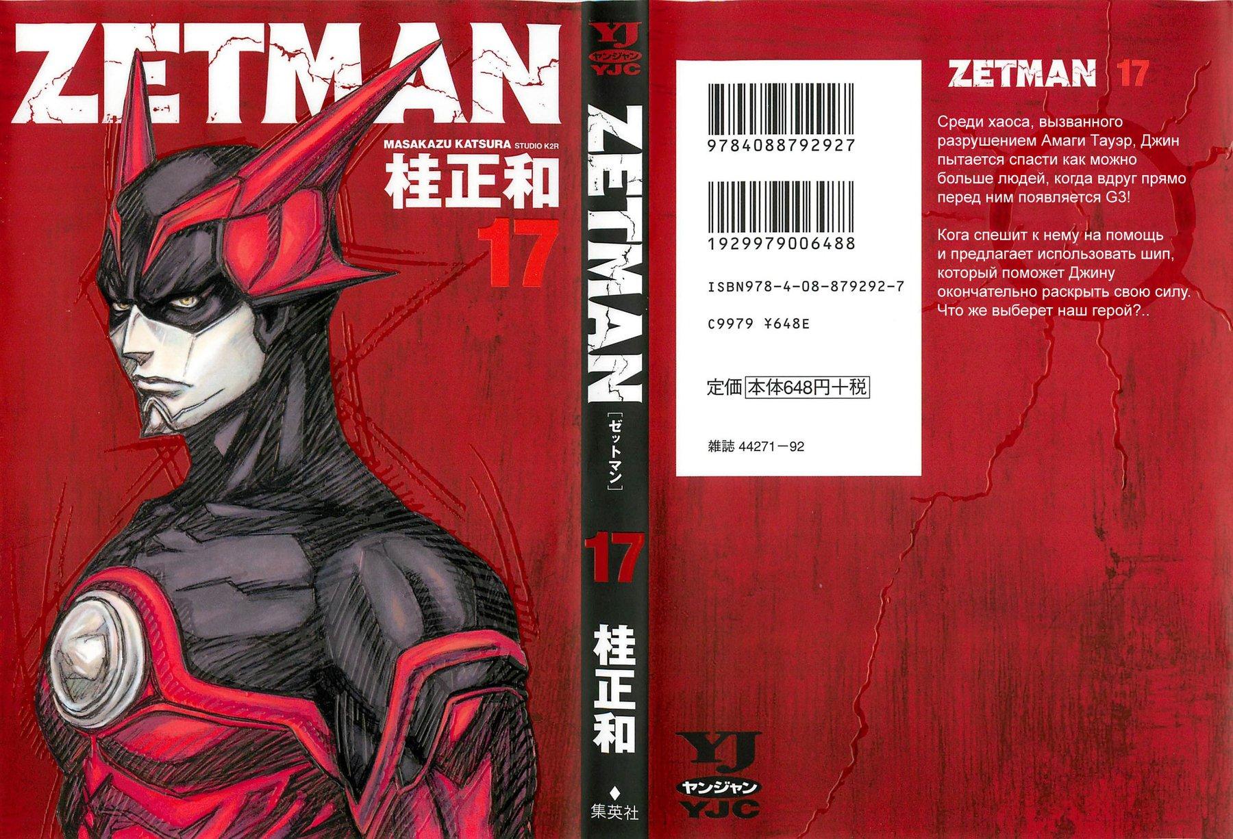 Манга Зетмен / Zetman  - Том 17 Глава 184 Страница 1