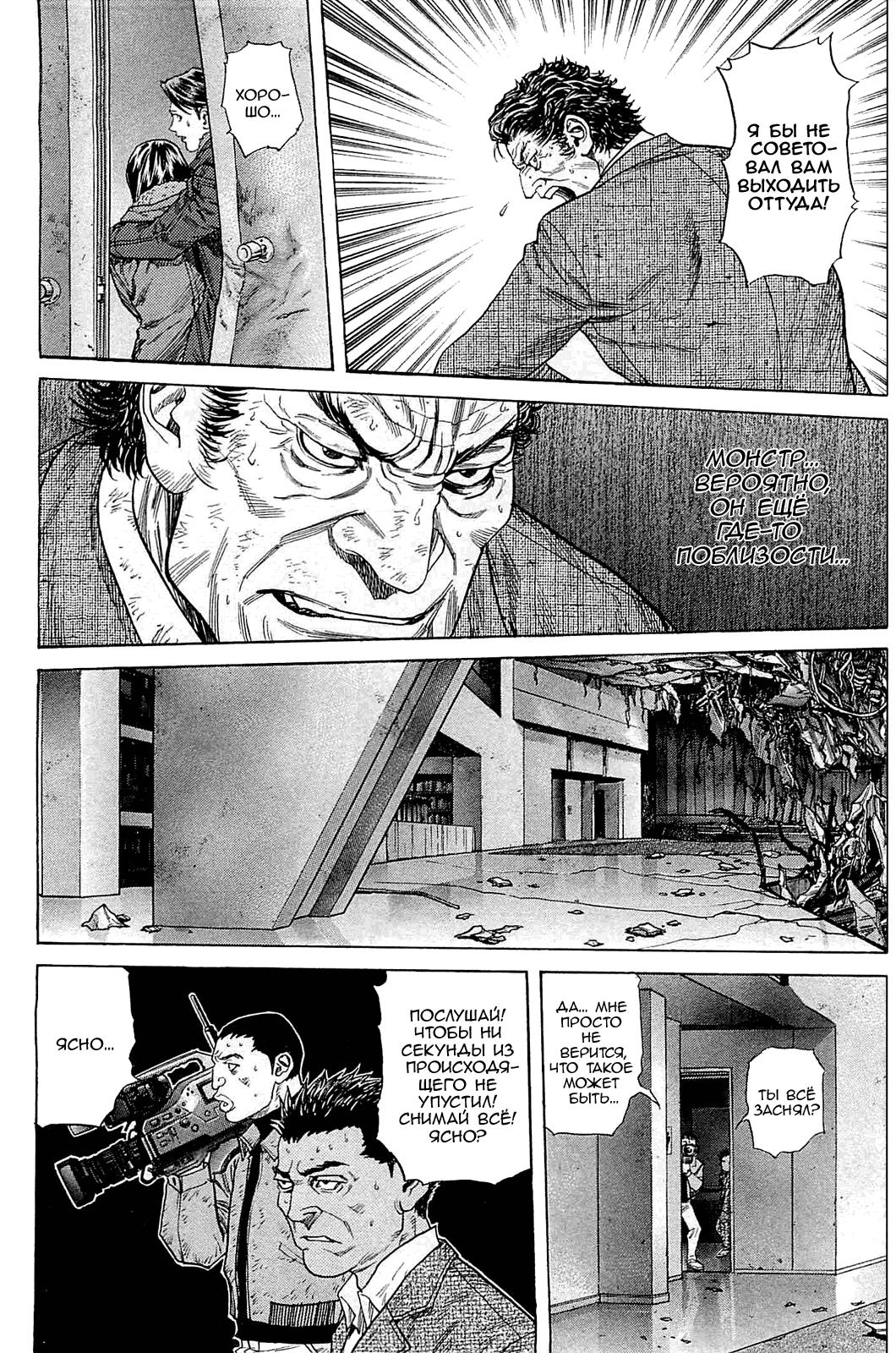 Манга Зетмен / Zetman  - Том 17 Глава 184 Страница 14