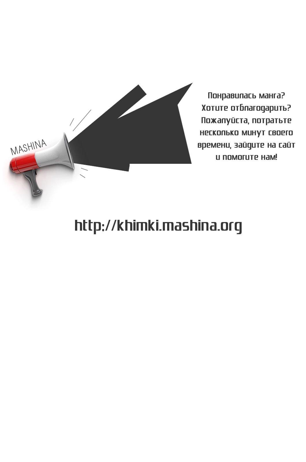 Манга Зетмен / Zetman  - Том 17 Глава 184 Страница 29