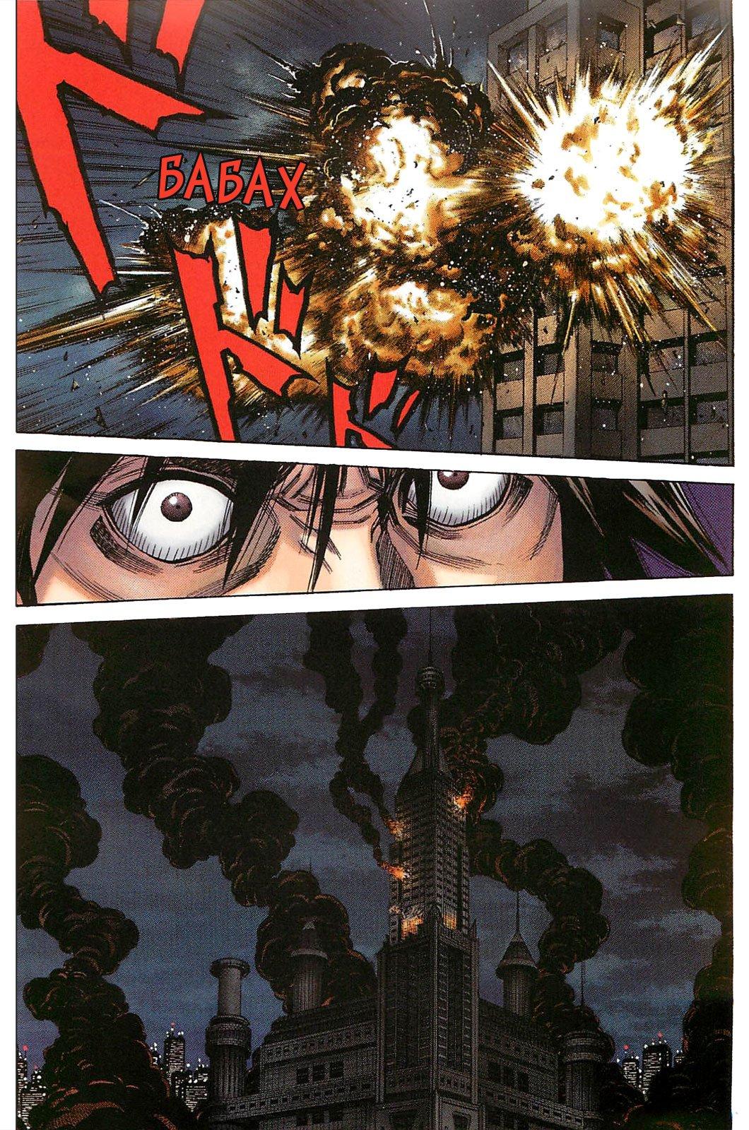 Манга Зетмен / Zetman  - Том 17 Глава 184 Страница 5