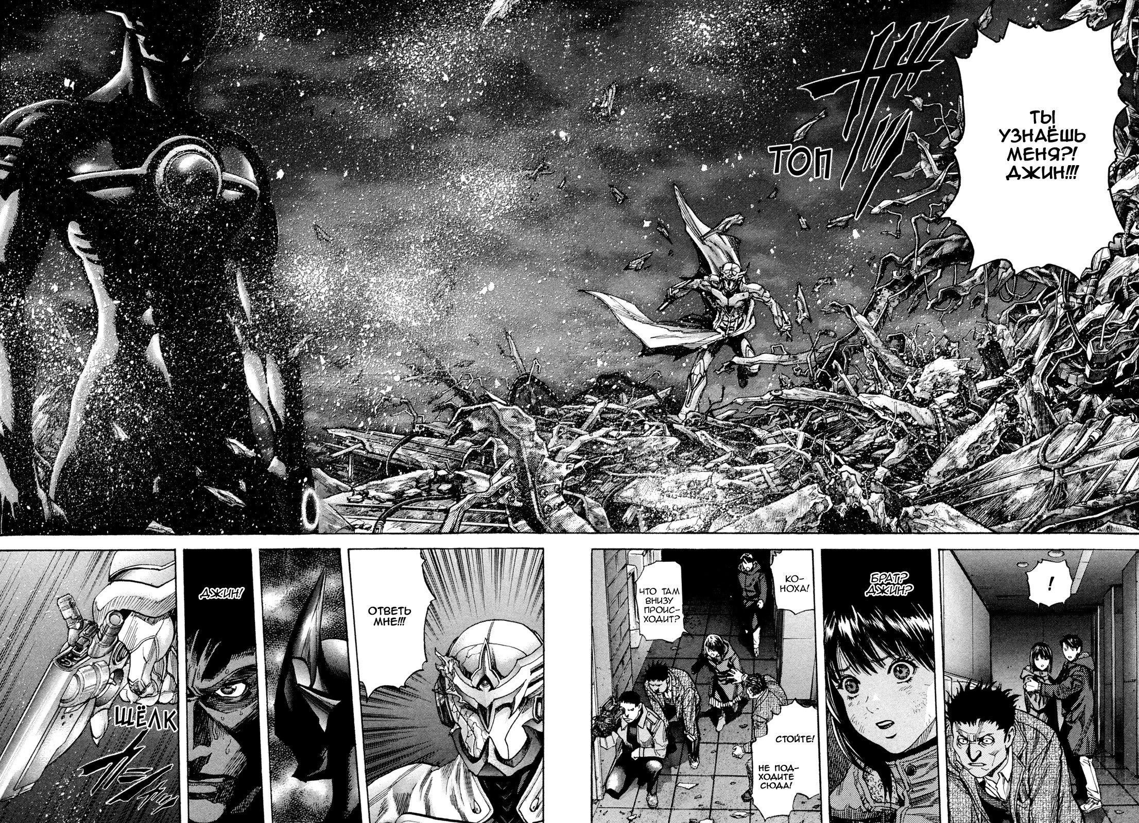 Манга Зетмен / Zetman  - Том 17 Глава 188 Страница 10