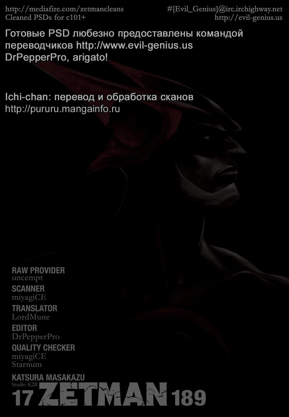 Манга Зетмен / Zetman  - Том 17 Глава 189 Страница 21