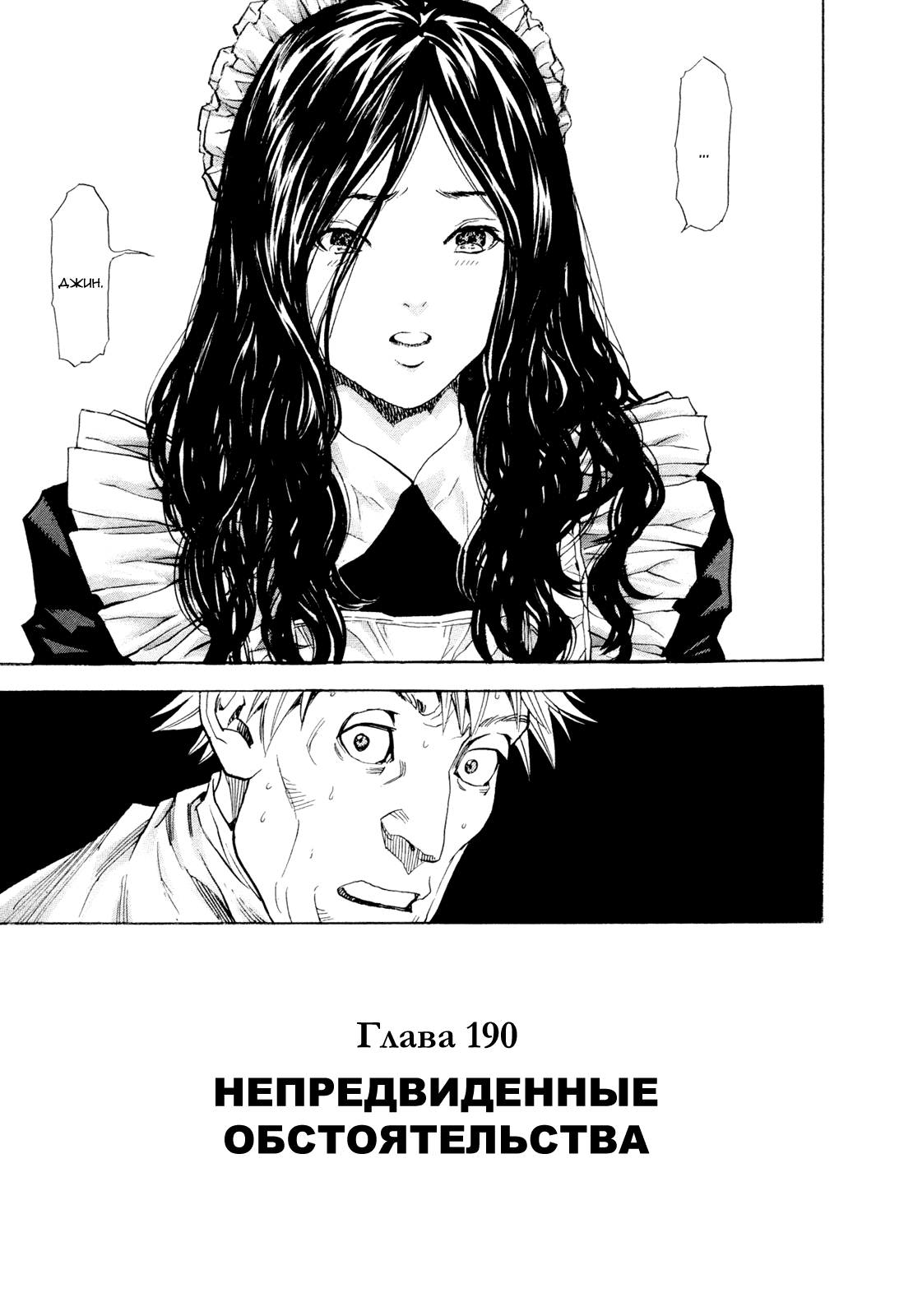 Манга Зетмен / Zetman  - Том 17 Глава 190 Страница 3