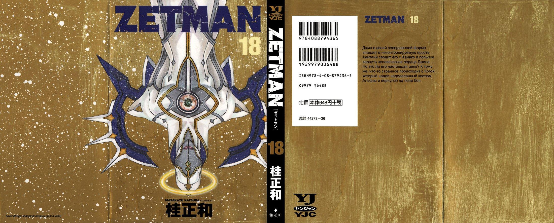 Манга Зетмен / Zetman  - Том 17 Глава 191 Страница 1