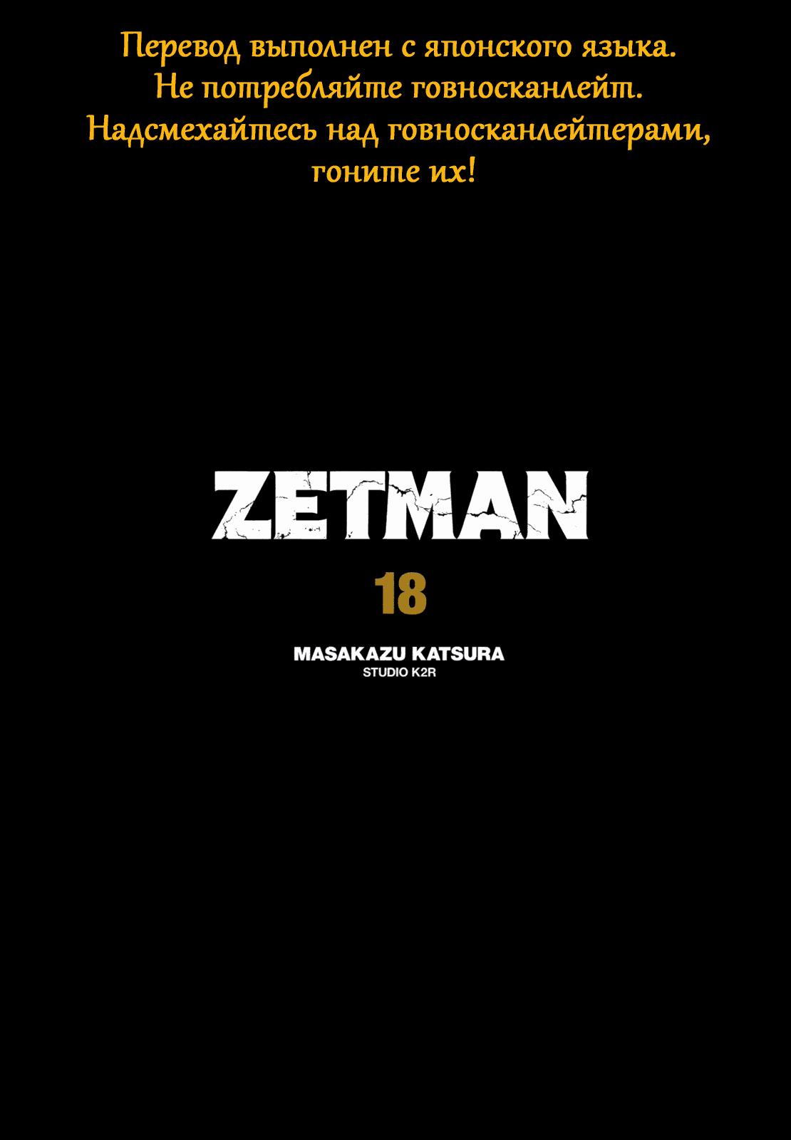 Манга Зетмен / Zetman  - Том 17 Глава 191 Страница 6