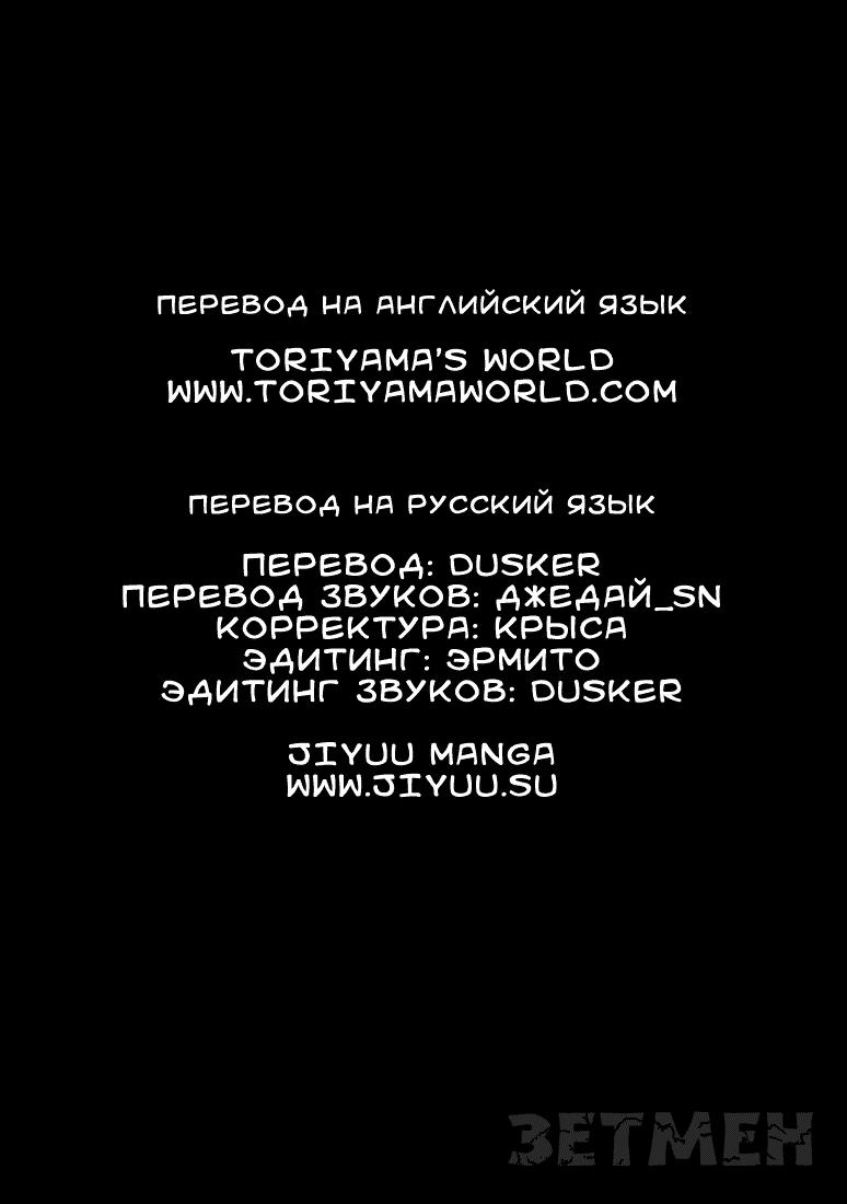 Манга Зетмен / Zetman  - Том 1 Глава 3 Страница 17