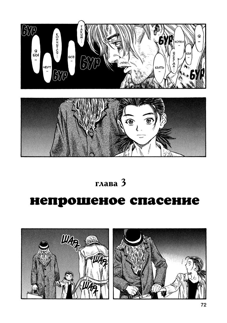 Манга Зетмен / Zetman  - Том 1 Глава 3 Страница 2