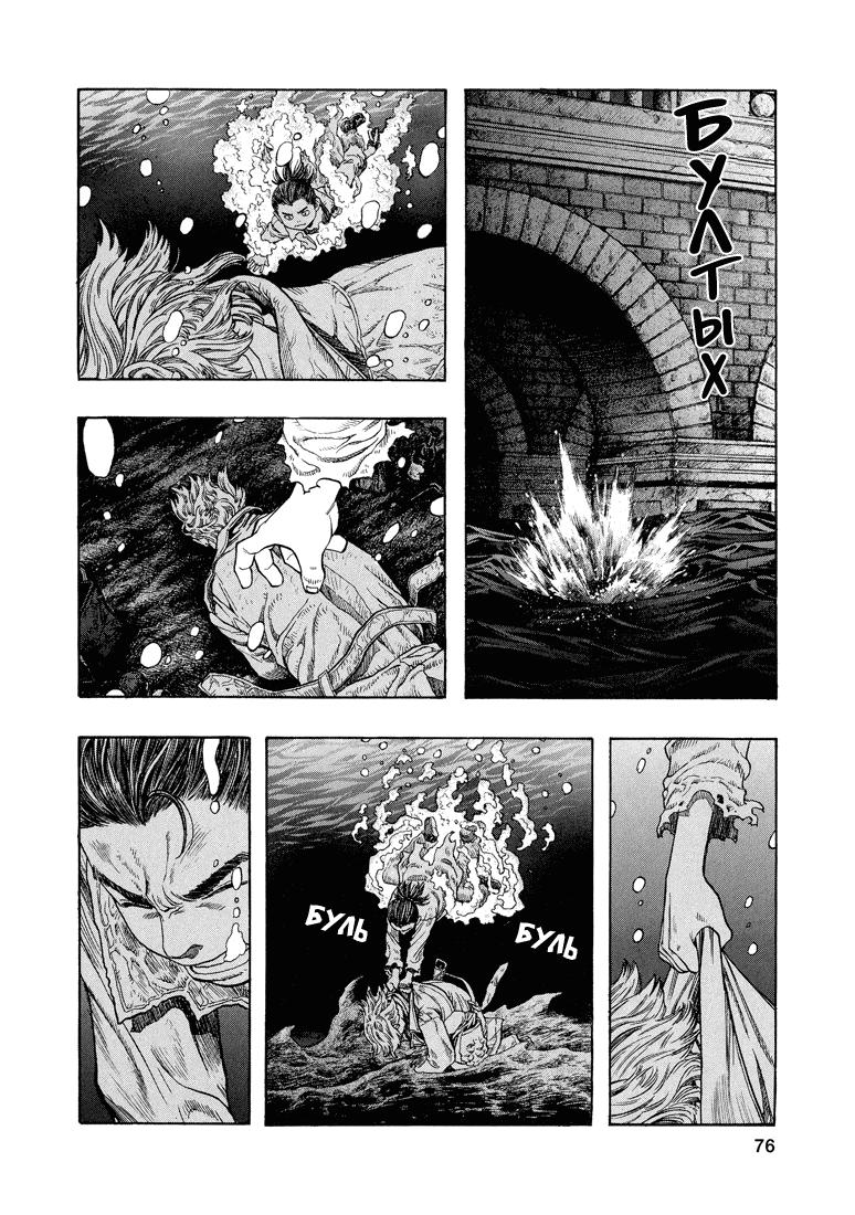 Манга Зетмен / Zetman  - Том 1 Глава 3 Страница 6