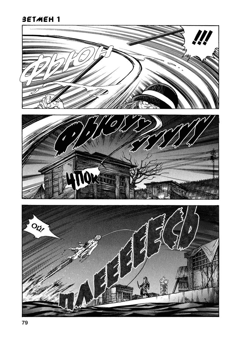 Манга Зетмен / Zetman  - Том 1 Глава 3 Страница 9