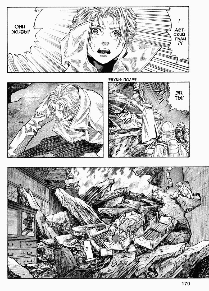 Манга Зетмен / Zetman  - Том 2 Глава 21 Страница 14