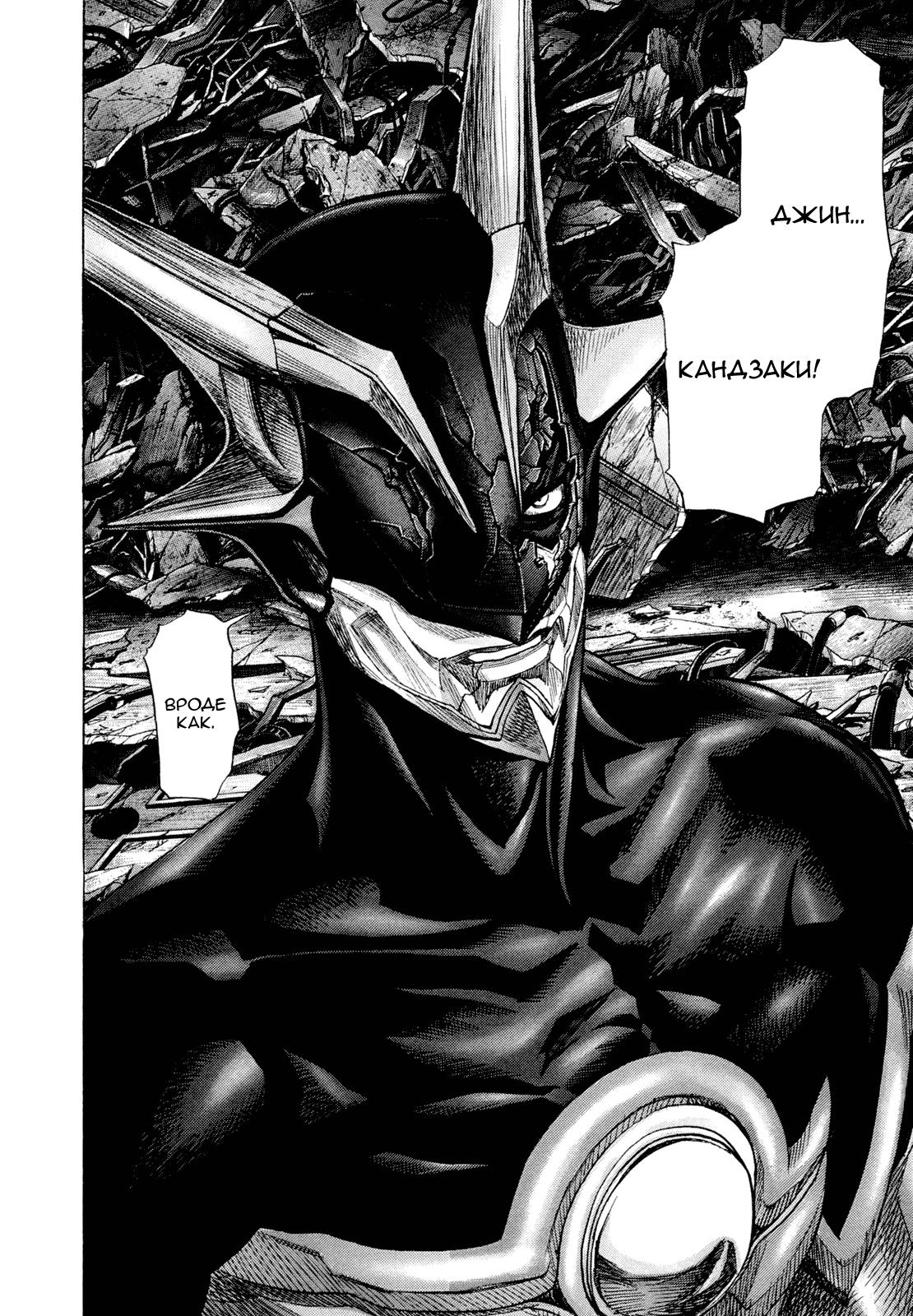 Манга Зетмен / Zetman  - Том 18 Глава 194 Страница 2