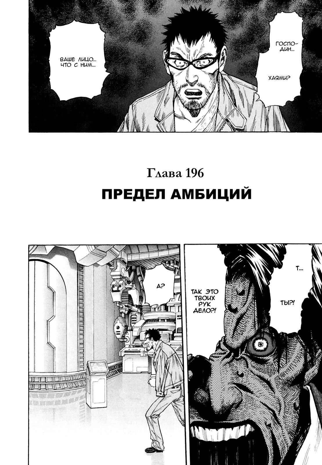 Манга Зетмен / Zetman  - Том 18 Глава 196 Страница 1