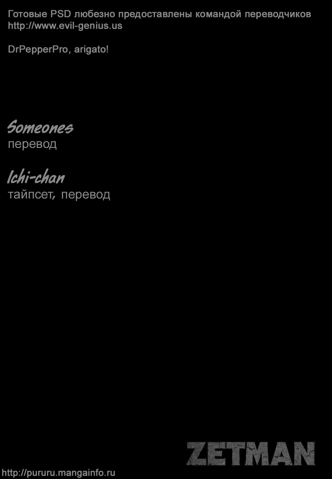 Манга Зетмен / Zetman  - Том 18 Глава 197 Страница 13