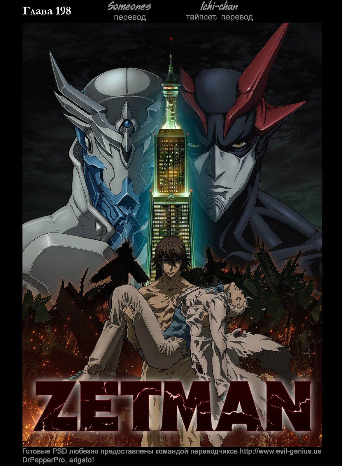 Манга Зетмен / Zetman  - Том 18 Глава 198 Страница 1