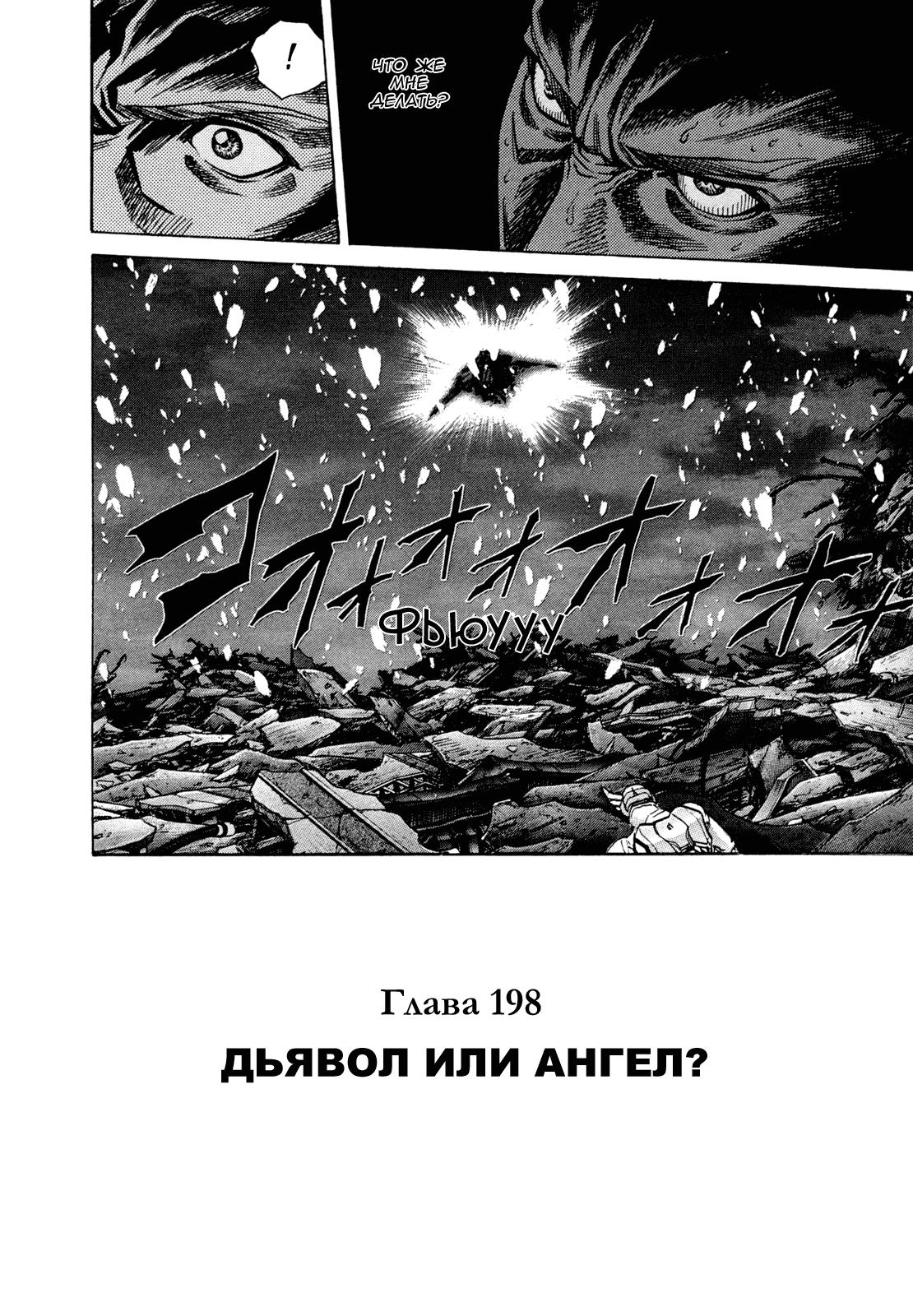 Манга Зетмен / Zetman  - Том 18 Глава 198 Страница 5