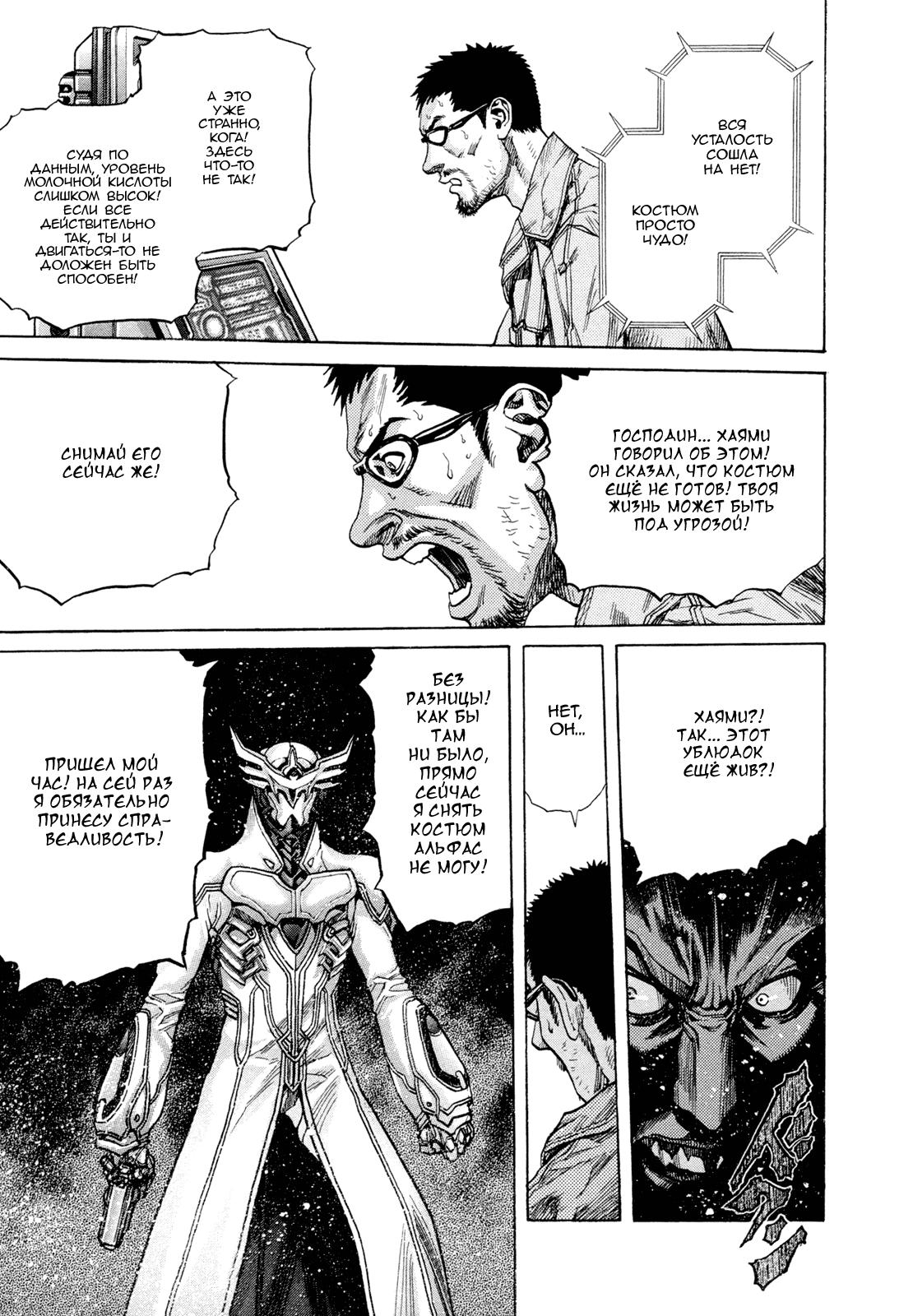 Манга Зетмен / Zetman  - Том 18 Глава 199 Страница 6