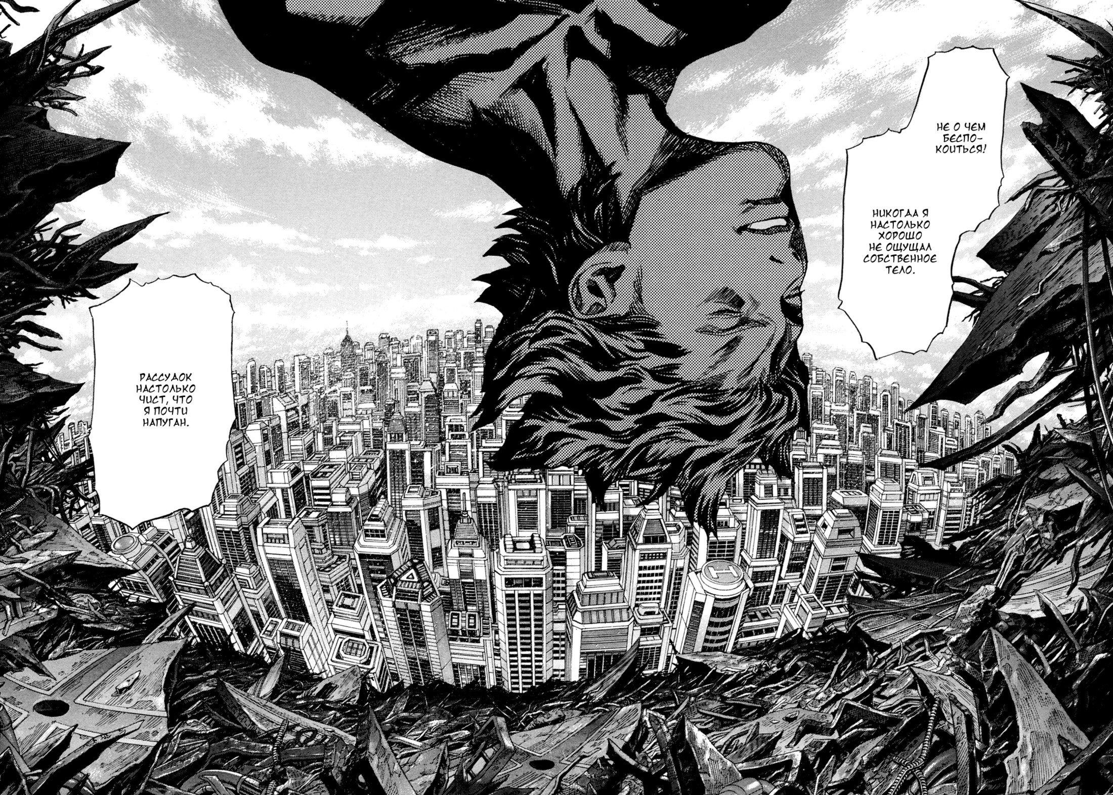 Манга Зетмен / Zetman  - Том 18 Глава 199 Страница 9