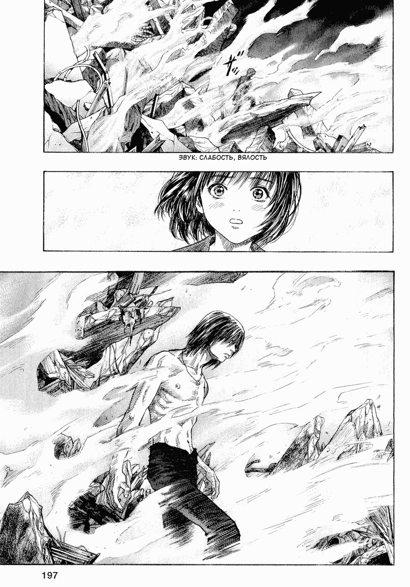 Манга Зетмен / Zetman  - Том 2 Глава 22 Страница 22