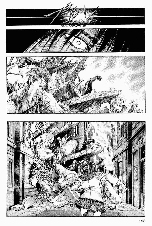 Манга Зетмен / Zetman  - Том 2 Глава 22 Страница 23