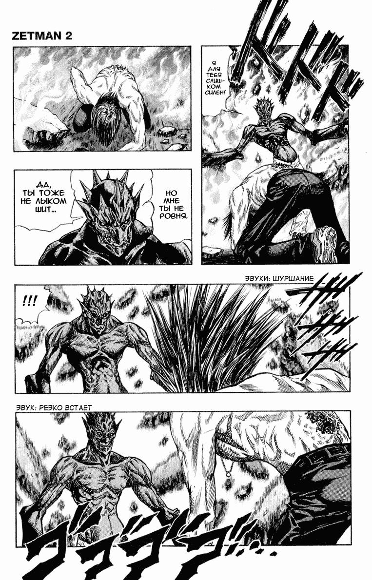 Манга Зетмен / Zetman  - Том 2 Глава 22 Страница 9