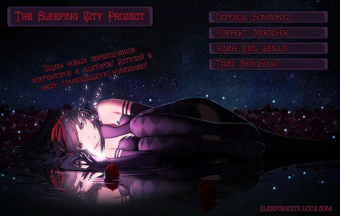 Манга Зетмен / Zetman  - Том 18 Глава 203 Страница 17