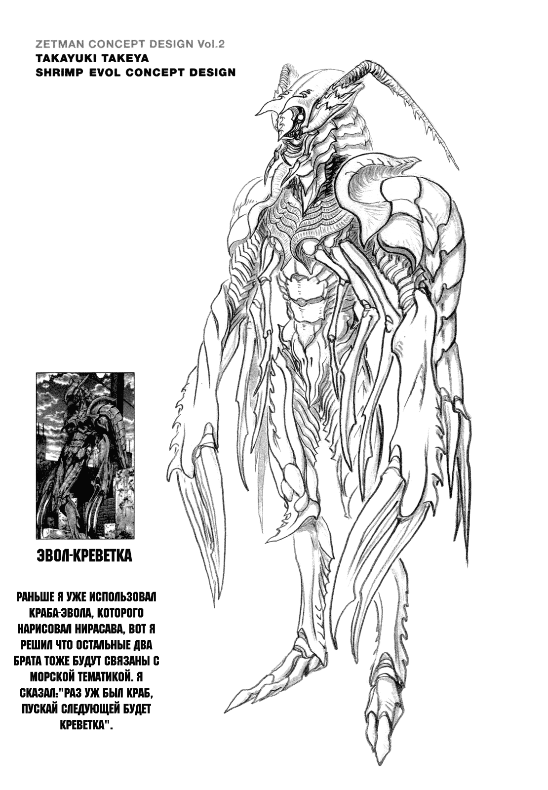 Манга Зетмен / Zetman  - Том 18 Глава 205 Страница 15