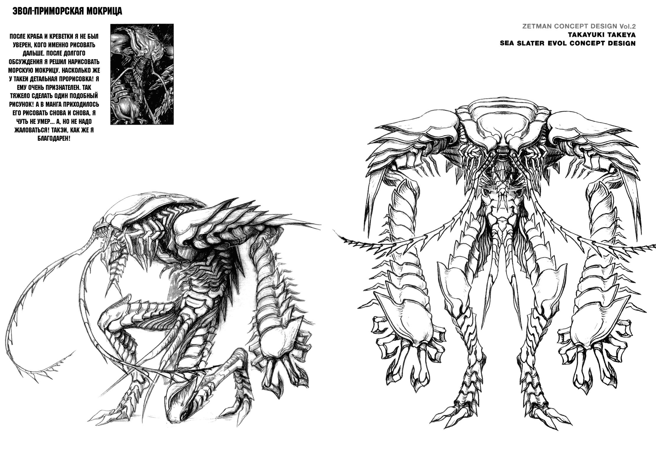 Манга Зетмен / Zetman  - Том 18 Глава 205 Страница 16