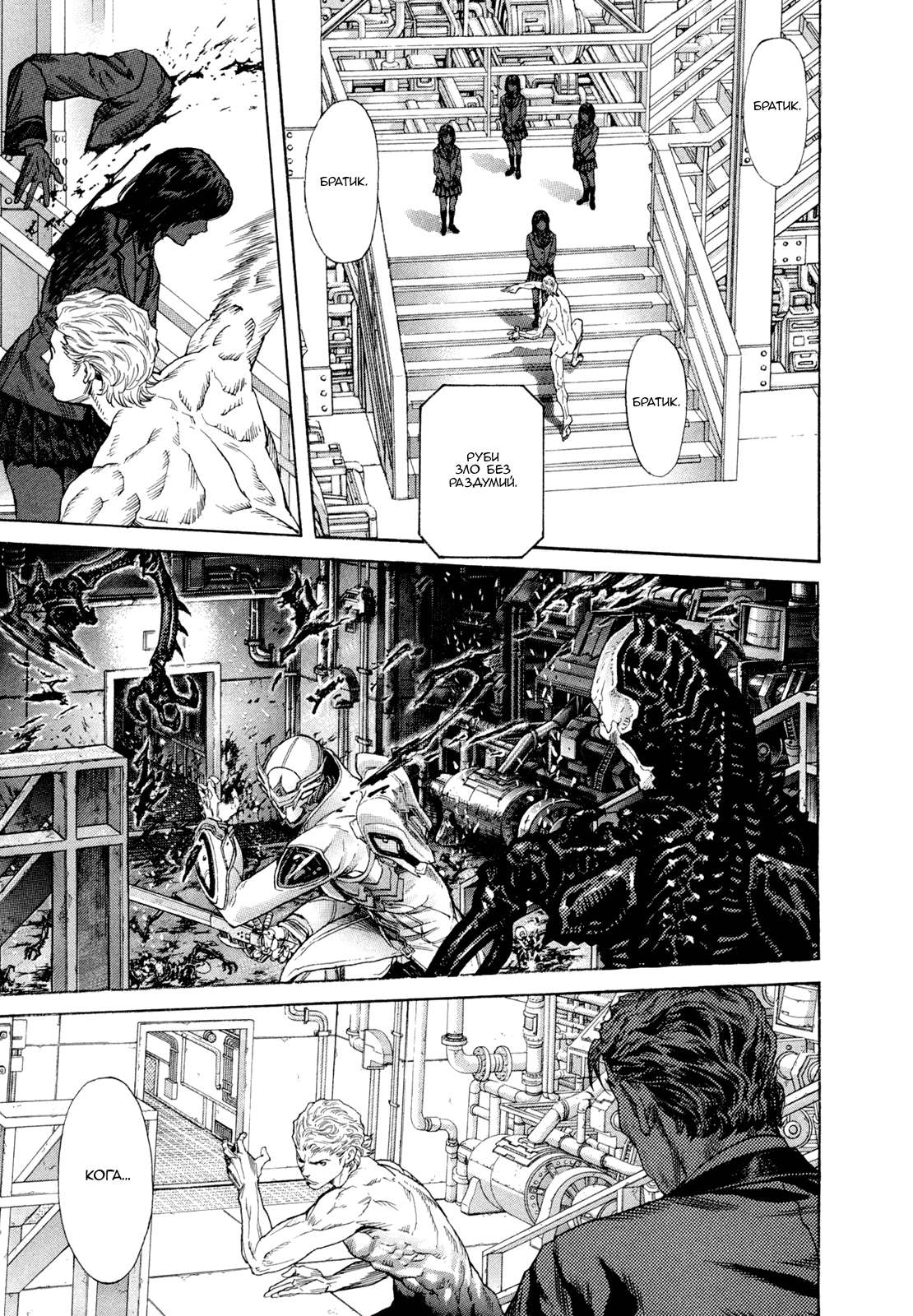 Манга Зетмен / Zetman  - Том 18 Глава 205 Страница 2