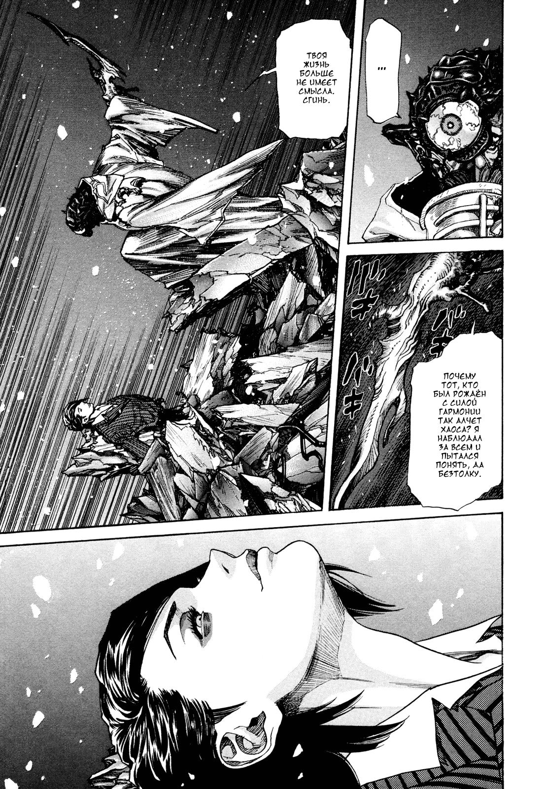 Манга Зетмен / Zetman  - Том 19 Глава 206 Страница 16
