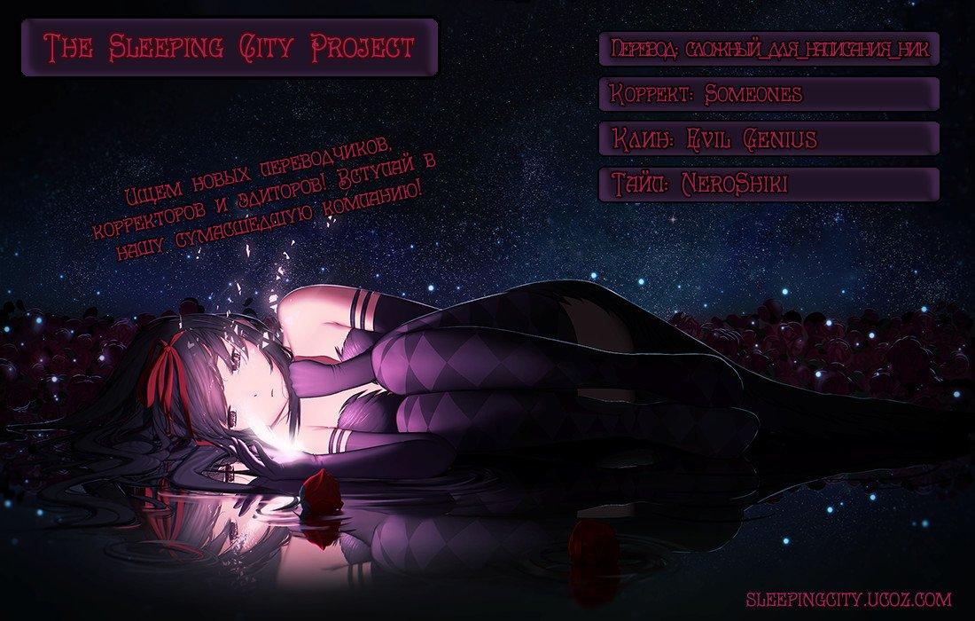 Манга Зетмен / Zetman  - Том 19 Глава 206 Страница 19