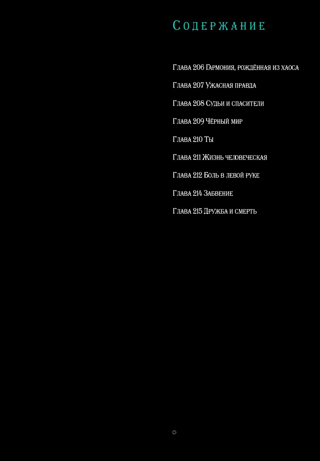 Манга Зетмен / Zetman  - Том 19 Глава 206 Страница 5