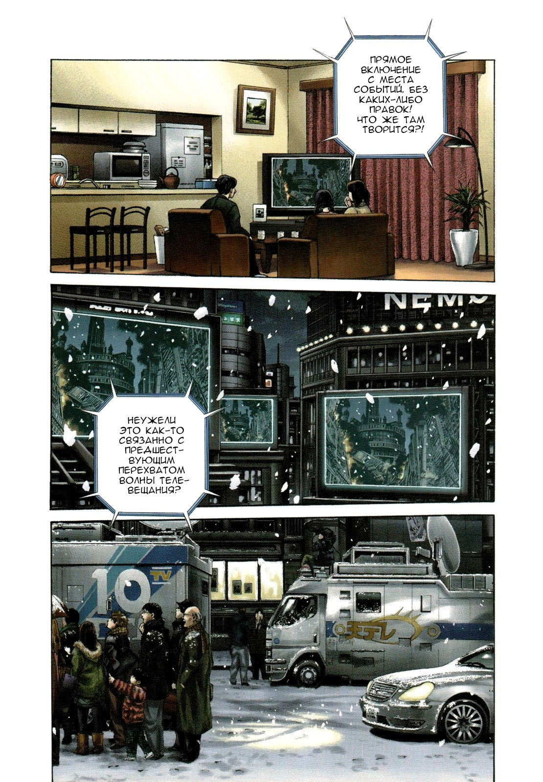 Манга Зетмен / Zetman  - Том 19 Глава 206 Страница 7
